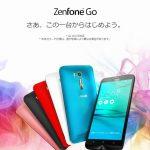 引用:https://www.asus.com/jp/Phone/ZenFone-Go-ZB551KL/